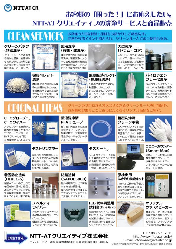 NTT-ATクリエイティブ精密洗浄